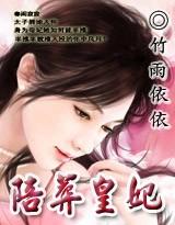 宫闱魅影:陪葬皇后